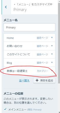 blog_menu_category