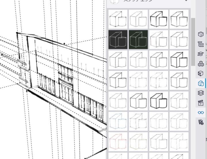Sketchup free スタイル変更